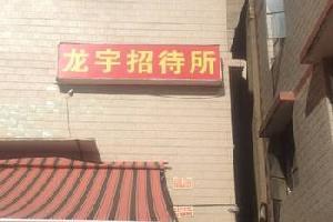 昆明龙宇招待所