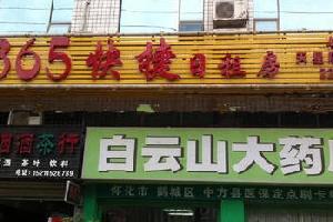 怀化365快捷宾馆(天星店)