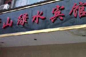 资兴青山绿水宾馆