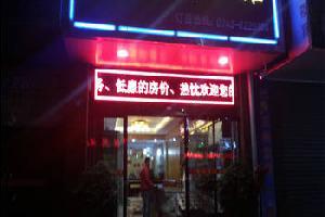 龙山锦阳宾馆
