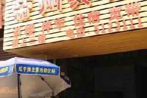 内江资中帝州宾馆