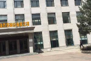 漠河县吉街散客接待有限公司