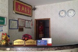 荆门鑫苑宾馆