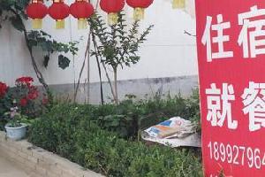 眉县太白山彤彤农家乐