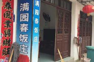 武汉满园农家乐住宿