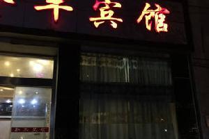 花垣金丰宾馆