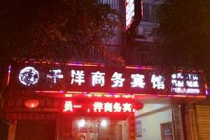 内江威远县千洋商务宾馆