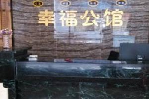 韶关丹霞山幸福公馆