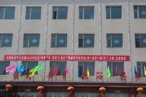 晋中太谷县金港湾大酒店