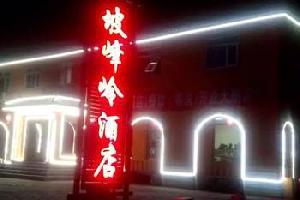 北京坡峰岭酒店