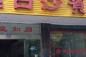 花垣县金白沙宾馆