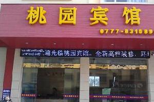浦北县桃园宾馆