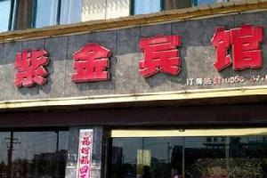南陵紫金宾馆