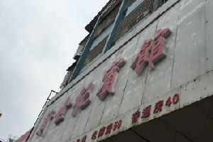 邵东黄金岛宾馆
