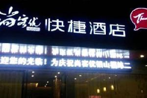 尚客优快捷酒店(铅山县福伟二路店)