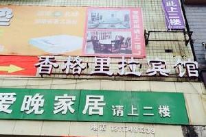 新宁县香格里拉宾馆