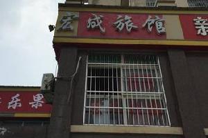 武汉宏成旅馆