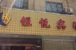 南陵恒悦宾馆