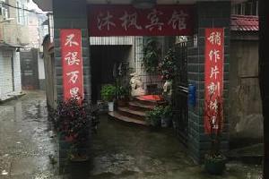 湘潭沐枫宾馆