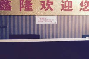 洛阳鑫隆酒店