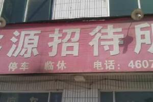 陇县鑫源招待所