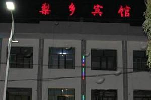 贵德县梨乡宾馆