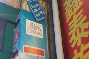 南部县鑫泰旅馆