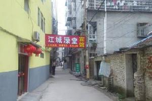 武汉江城堂宾馆