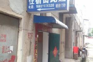 武汉红光旅馆