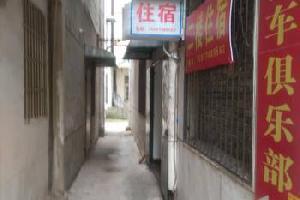 武汉金城旅馆(阳逻)