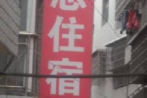 武汉汪思旅社