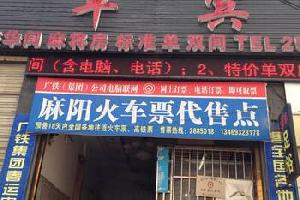 麻阳新华丰宾馆