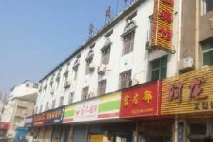 宜昌鑫诚宾馆