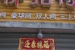 汉中虹桥招待所
