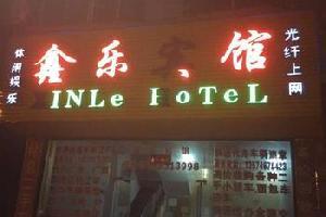 江华鑫乐宾馆