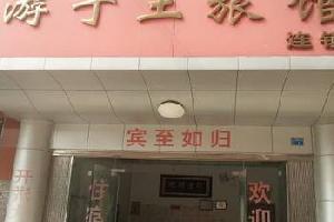 柳城县游子王旅馆(柳州)