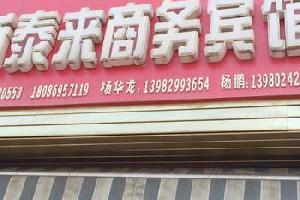 安岳新泰来宾馆