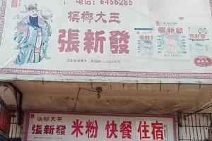 双峰县城西招待所