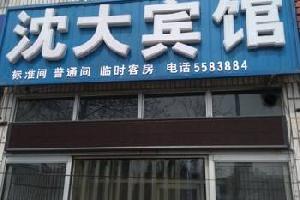 大城沈大旅馆