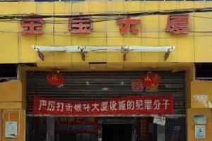 武汉鑫宝宾馆