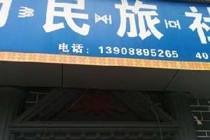 峨山为民旅社