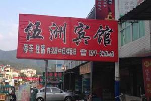 连城姑田五洲宾馆