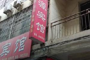 兴平市鑫源宾馆