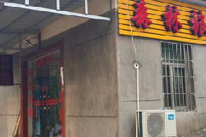 南昌森林旅馆(南昌)