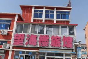 长海县小长山乡望海楼旅馆