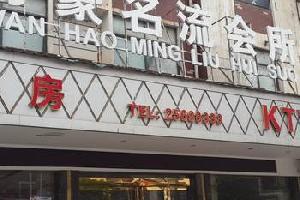 茶陵万豪宾馆