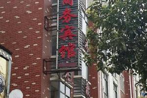 茶陵不见不散商务宾馆