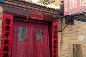 北京延庆客兴之家旅店