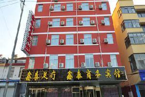 枣庄鑫泰商务酒店