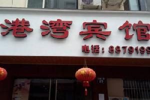 衢州衢江港湾宾馆